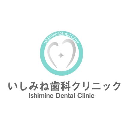 いしみね歯科クリニック